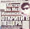 Уикенд - откриха Мето Илиенски